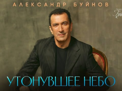 Александр Буйнов — Утонувшее небо (Lyric Video)